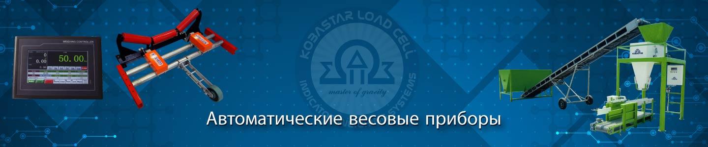 , Автоматические весовые приборы, KOBASTAR Load Cell & Indicator