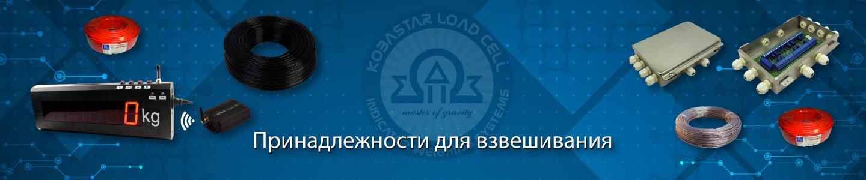 , Принадлежности для взвешивания, KOBASTAR Load Cell & Indicator