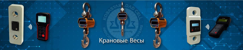 , Крановые Весы, KOBASTAR Load Cell & Indicator