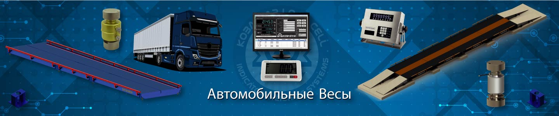 , Главная, KOBASTAR Load Cell & Indicator